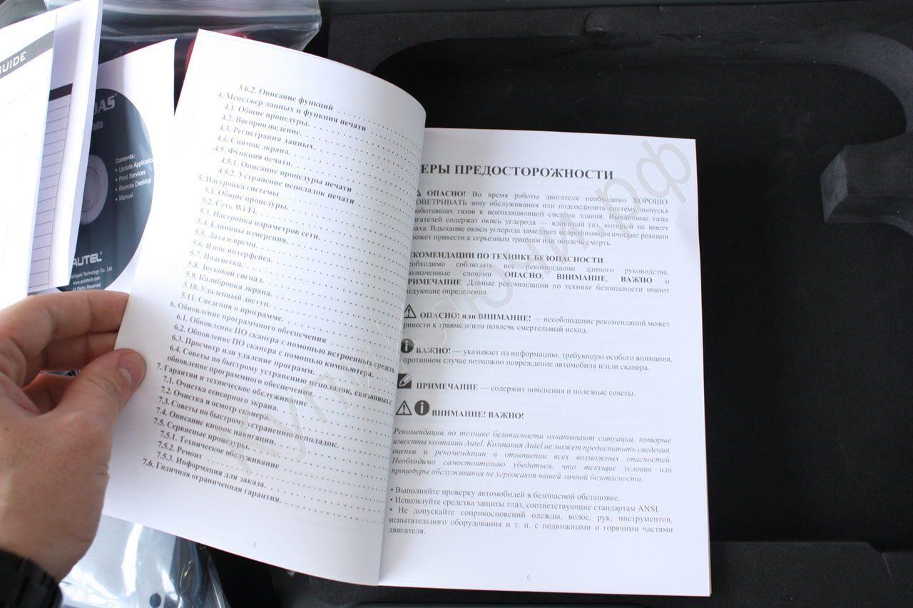 Maxidas ds708 инструкция на русском