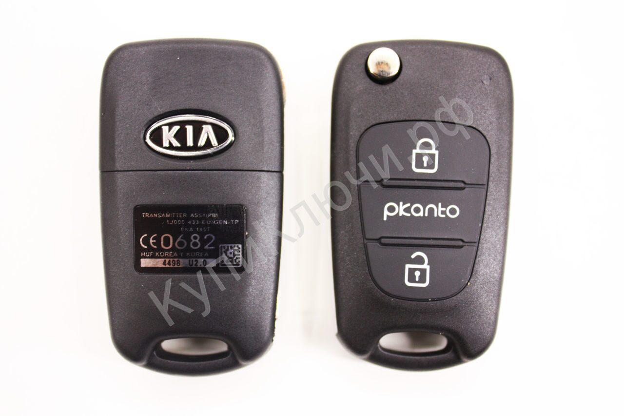 сколько ключей у kia picanto