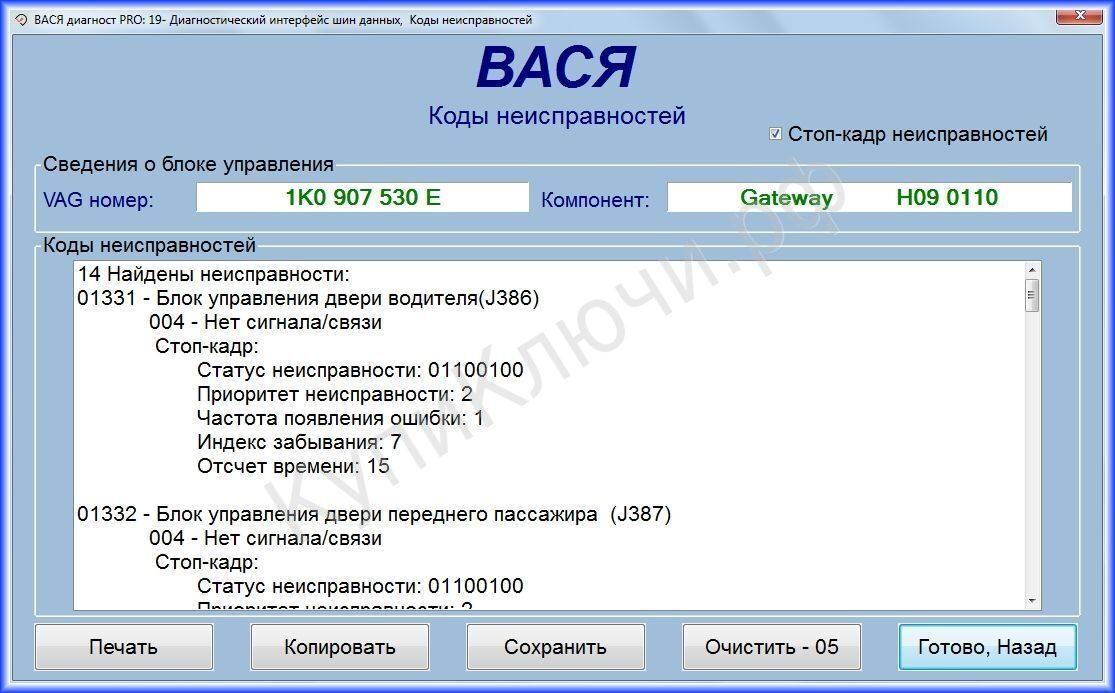 ПРОГРАММА ВАСЯ ДИАГНОСТ 11 2 RUS СКАЧАТЬ БЕСПЛАТНО