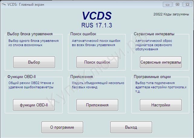 VCDS screen4